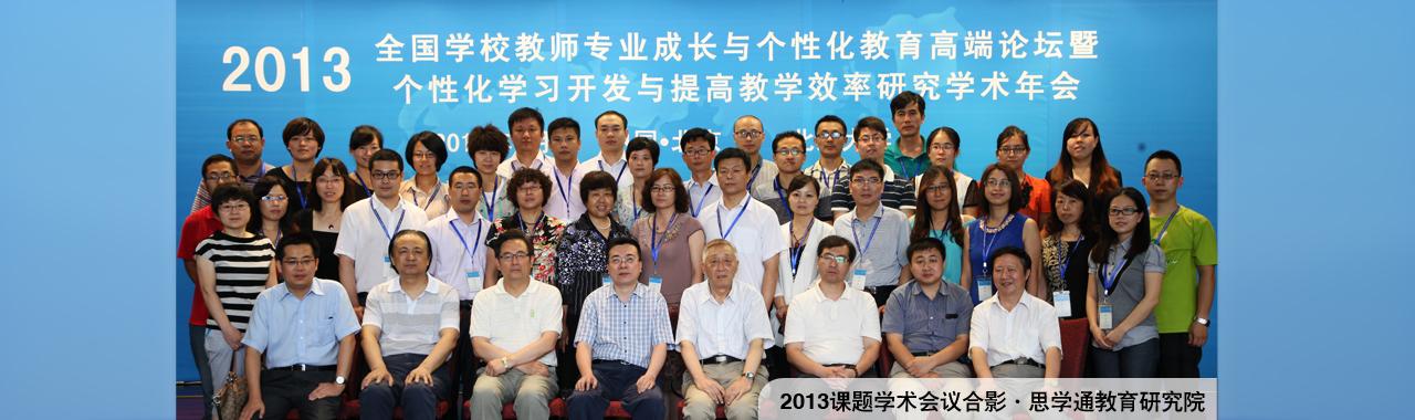 banner-2013-7课题会议